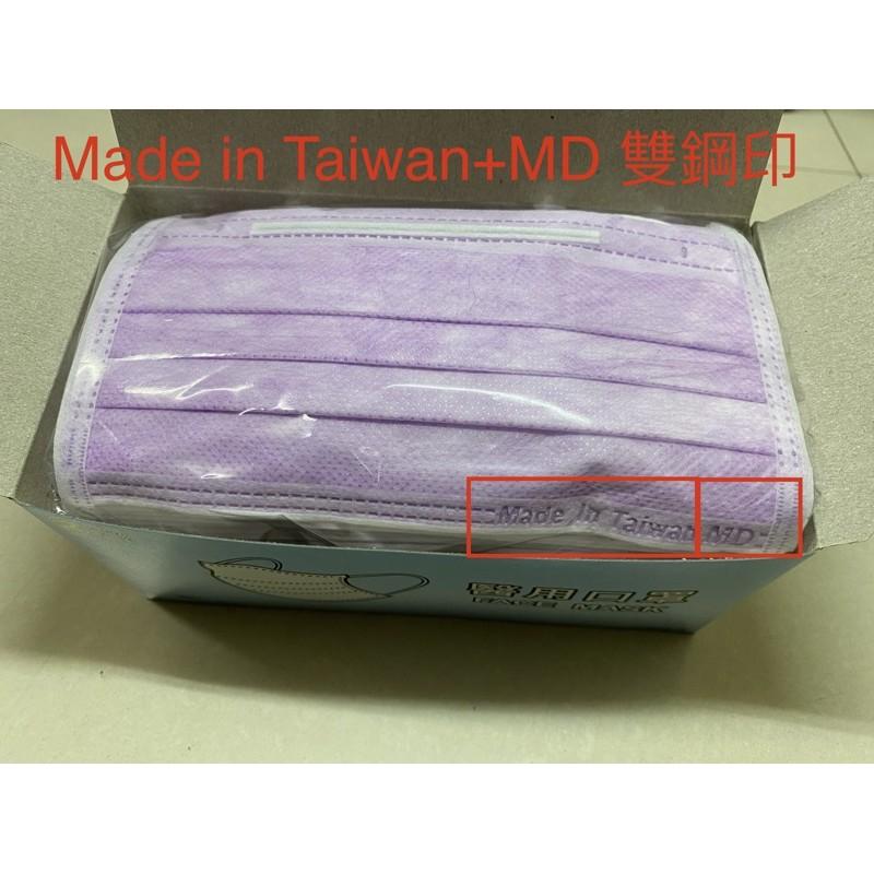 善竹 雙鋼印 MD醫用口罩50入 多色 現貨 蝦皮代開發票 公司貨  台灣製造 有鋼印  50入/盒