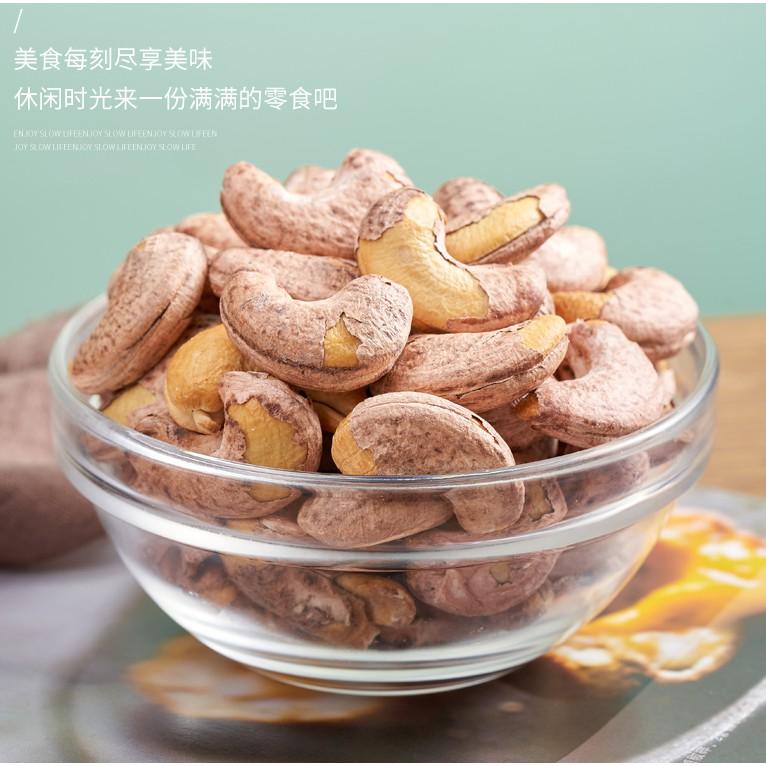 帶皮大腰果仁500g越南散裝鹽焗堅果零食紫皮原味乾果乾貨整箱