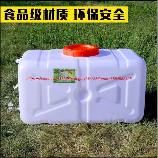 --食級加厚儲水桶帶蓋儲水箱大水桶臥式蓄水桶化工桶運輸桶帶閥門【啾咪鴨QAQ】
