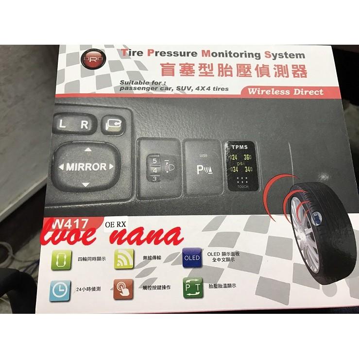[[娜娜汽車]]日產 big tiida 專用 盲塞胎壓偵測顯示器 原廠訊號傳輸 同步訊號 看見胎壓的數值