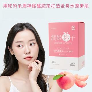 日本正品 親自帶回 URUHIME MOMOKO  30條 潤姬桃子潤肌素 膠原蛋白粉 神經醯胺 台北市