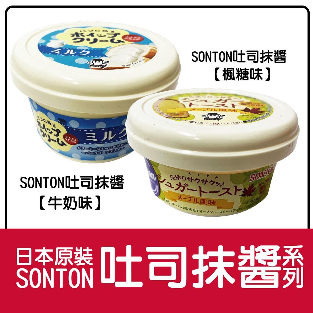 舞味本舖 抹醬 吐司抹醬 奶油吐司抹醬 楓糖吐司抹醬 SONTON 日本原裝