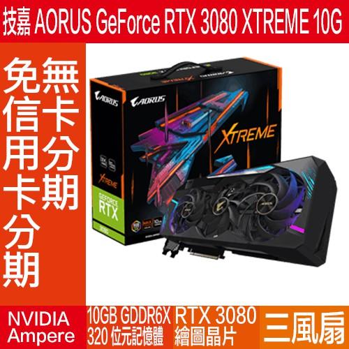 技嘉 AORUS GeForce RTX 3080 XTREME 10G 免卡分期/無卡分期/現金分期(免卡分期實體店)