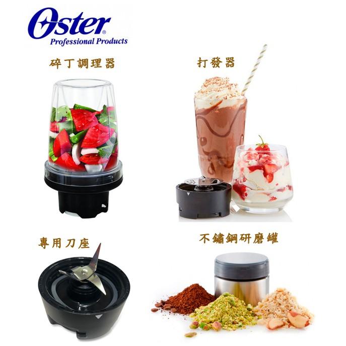 美國OSTER 碎丁調理器/不鏽鋼研磨罐/刀座(BALL/隨行杯果汁機專用)