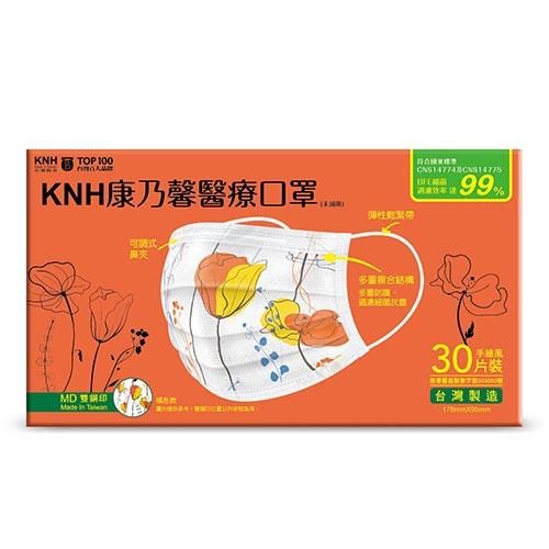 康乃馨醫療口罩(手繪風 -橘色)30片/盒【愛買】