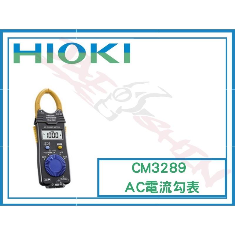 【樂活工具】日本 HIOKI CM3289 AC電流勾表