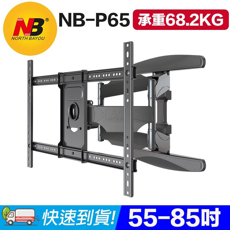 """NB P65 55""""~85""""吋 雙手臂壁掛架 懸臂式電視壁掛架 L600升級款(10-313-01)"""