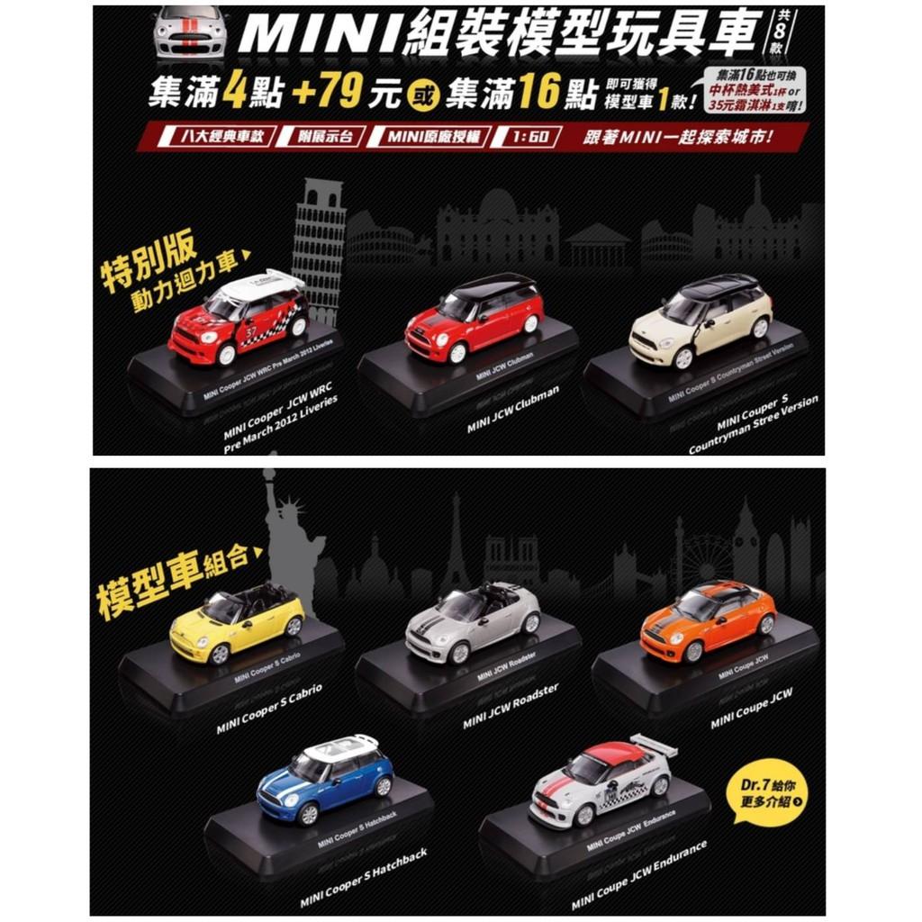 7-11 MINI COOPER 組裝模型玩具車 (僅一組)