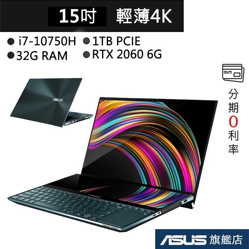 ASUS 華碩 ZenBook UX581 UX581LV-0031A10750H i7/32G/1T 15吋 筆電 藍