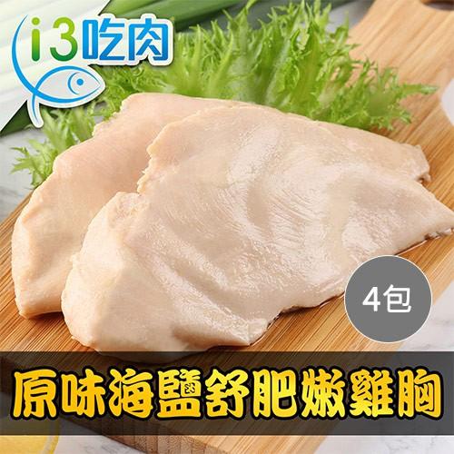 【愛上美味】原味海鹽舒肥嫩雞胸