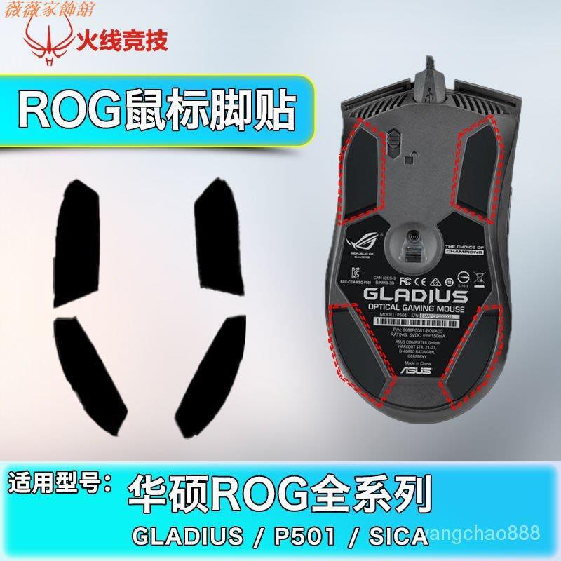 滑鼠貼 滑鼠防滑貼紙 火線競技鼠標腳貼華碩ROG P501 GLADIUS SICA小S大師賽事替換 薇薇家飾舘