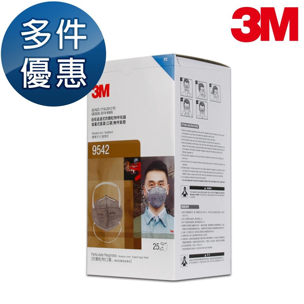 3M P2等級頭帶式活性碳口罩 騎機車油漆 25片x1盒 多件優惠中 9542