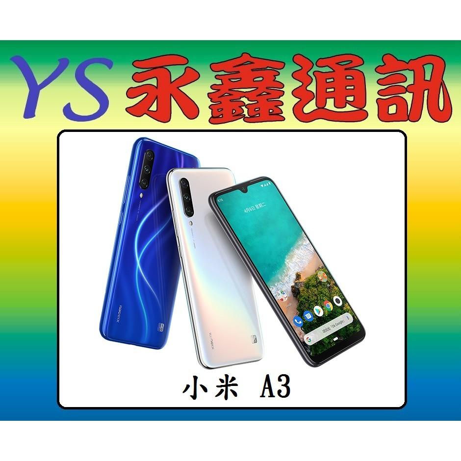 淡水 永鑫通訊 小米 A3 6.088吋 4G+4G 雙卡雙待 128G【門市自取價】