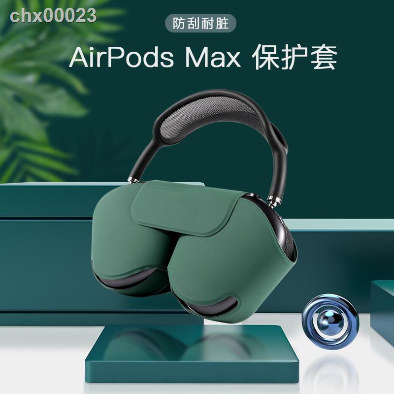 【現貨】❆適用于Airpods Max智能耳機套個性防摔蘋果頭戴式airpods max保護套抗壓新款蘋果max耳機收納