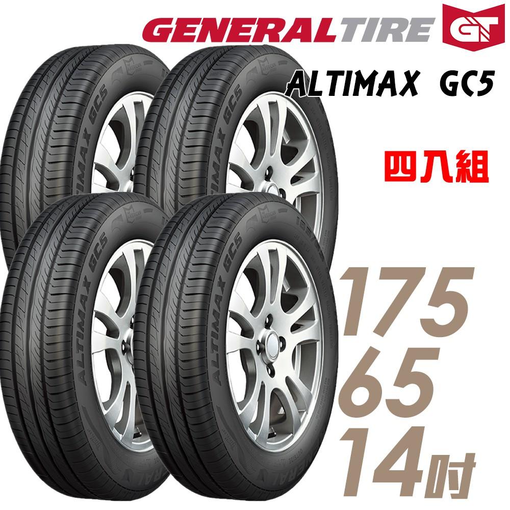 【General Tire 將軍】ALTIMAX GC5 靜音舒適輪胎_四入組_175/65/14(車麗屋)