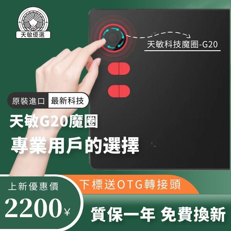 10moons天敏G20 數位板 電繪板 可連接手機 可玩OSU Wacom 電繪版 繪圖板 快速鍵盤 Wacom