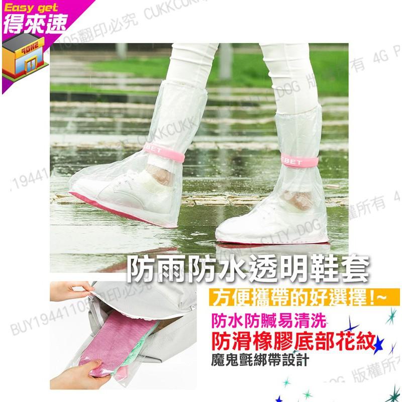 透明雨鞋 透明鞋套 防雨 防水 鞋套 雨鞋 透明高筒雨靴 防水套 加厚防滑鞋套 雨鞋套~得來速