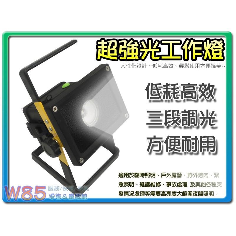 【W85】贈送電池 30W 超強光方形探照燈 《超強光工作燈 》手提燈 露營燈 維修燈 強光燈 釣魚燈 夜照燈 廣角燈