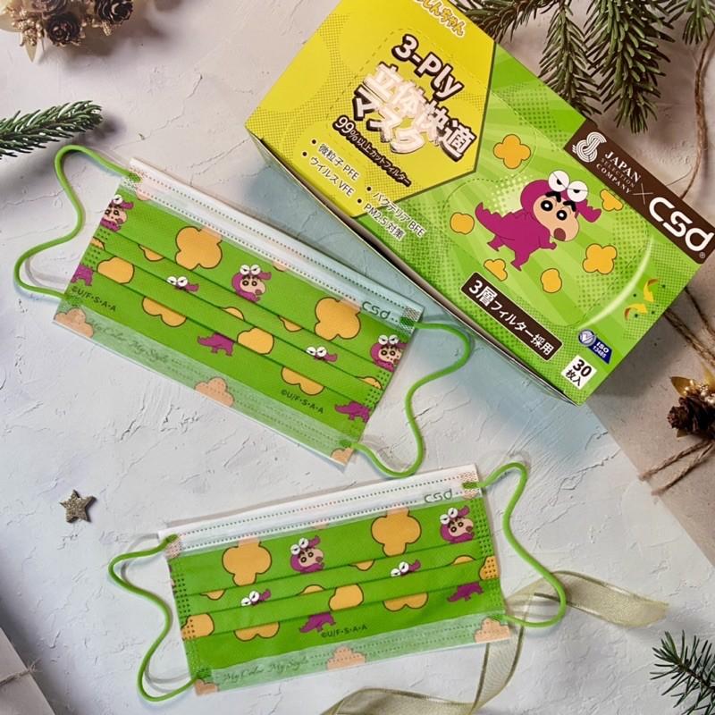 中衛CSD x 🖍️蠟筆小新 聯名款 防護口罩 香港與日本限定版  1袋單片 販售
