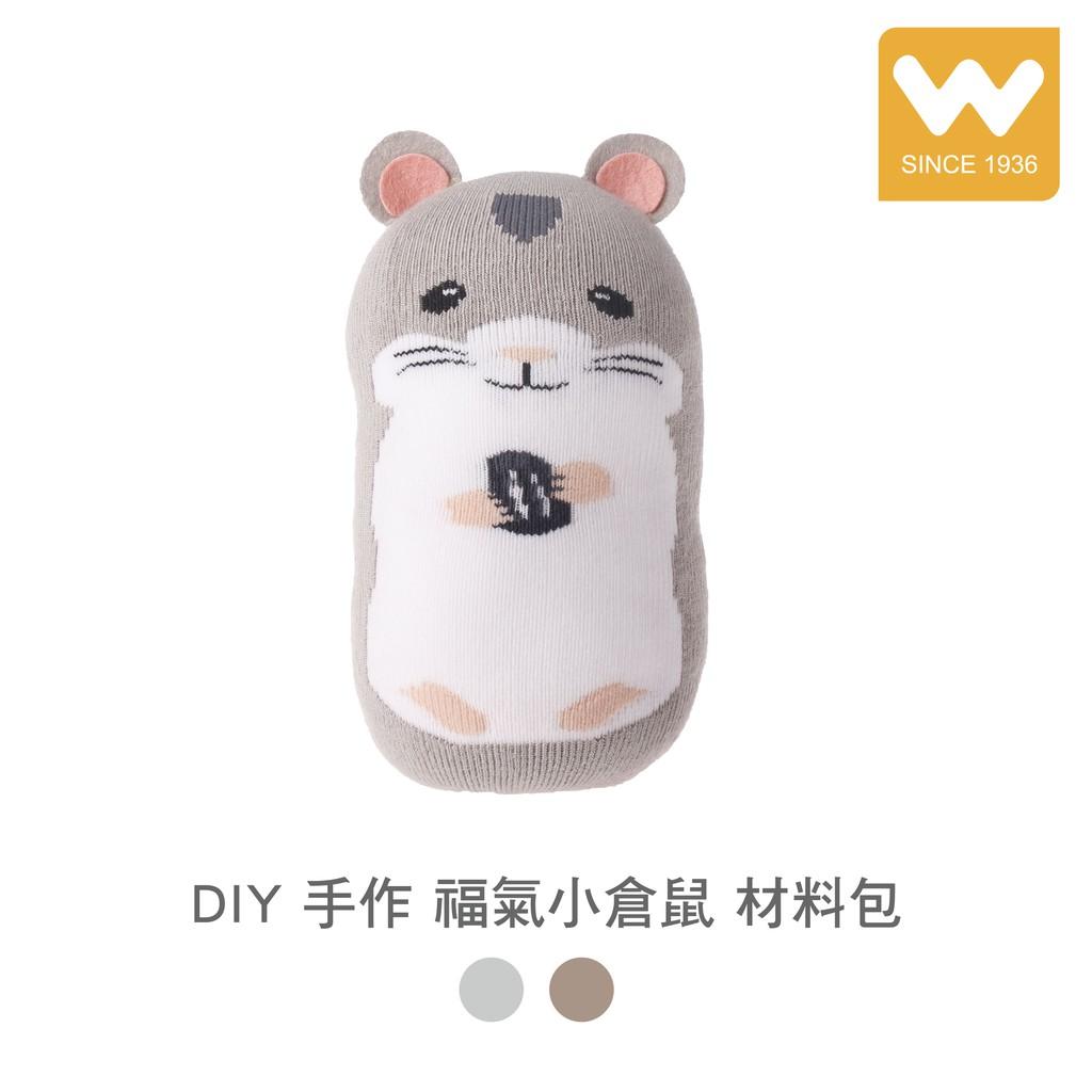【W 襪品】DIY 手作 福氣小倉鼠 材料包