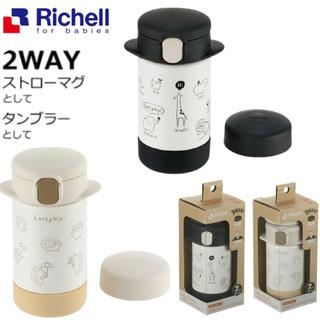 日本進口 新款Richell 【木寶】利其爾 吸管杯 超薄 不銹鋼 2WAY 保溫杯 保冰 aqulea  學習杯 台中市