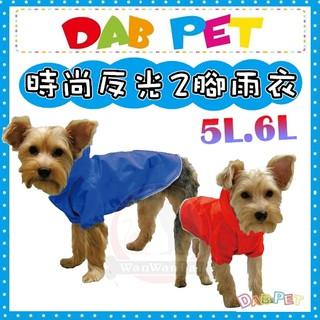 旺來【歡迎自取】DAB半身2腳防風雨衣(5L、6L號)反光防水拉鍊式狗雨衣 MIT製造,適合短腿狗