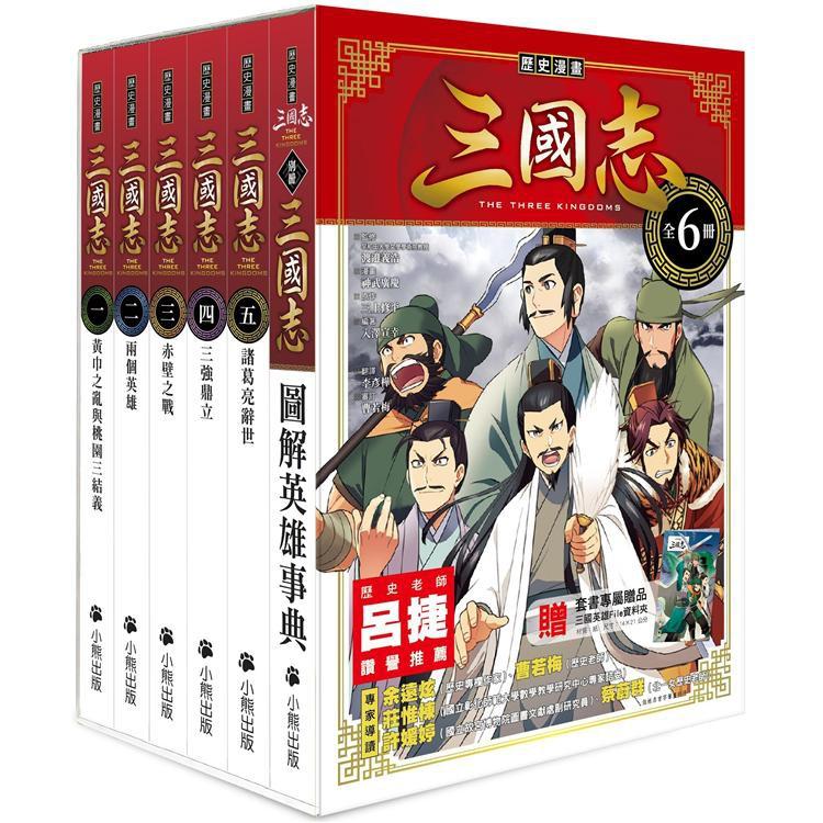 小熊|歷史漫畫三國志系列(全套六冊,加贈三國英雄File資料夾)