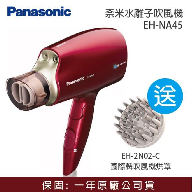 免運附發票【Panasonic國際牌】奈米水離子吹風機EH-NA45-RP送烘罩EH-2N02-C