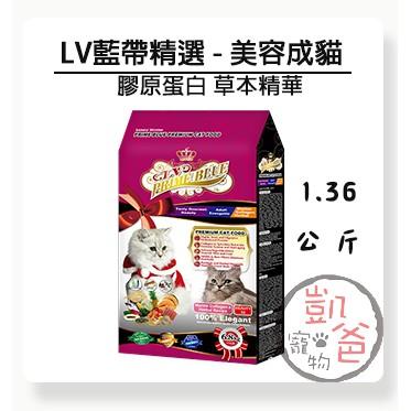 ♥凱爸寵物館♥Lv藍帶精選 - 美容成貓 1.36 公斤 膠原蛋白+草本食譜 貓飼料 成貓飼料