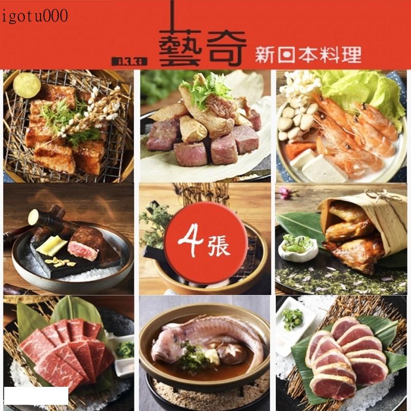 王品集團-藝奇日式料理餐券-4張[全台通用] [平假日通用]