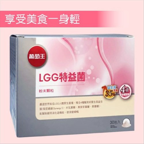 【葡萄王】LGG特益菌350元(30包)►活性提升好吸收 腸道輕淨機