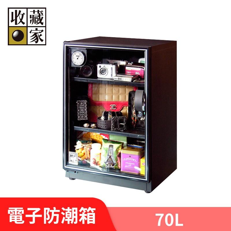 收藏家 70公升 電子防潮箱 吸濕 乾燥 5年保固 台灣公司貨