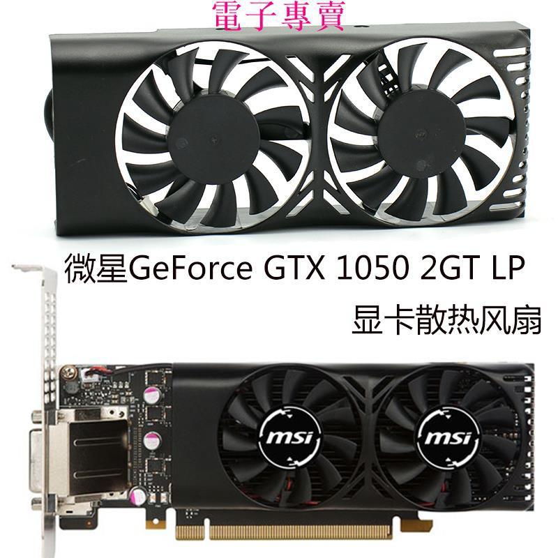 【台灣現貨】微星GeForce GTX 1050 2GT LP 顯卡散熱風扇一體雙風扇