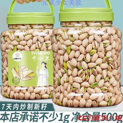 有貨 無漂白散裝開口開心果罐裝500g孕婦每日堅果本色乾果仁零食5斤