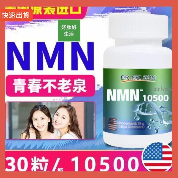 保密發貨 【買5送1】美國原裝進口NMNβ-煙酰胺單核苷酸10500 NAD+基因修復抗衰老