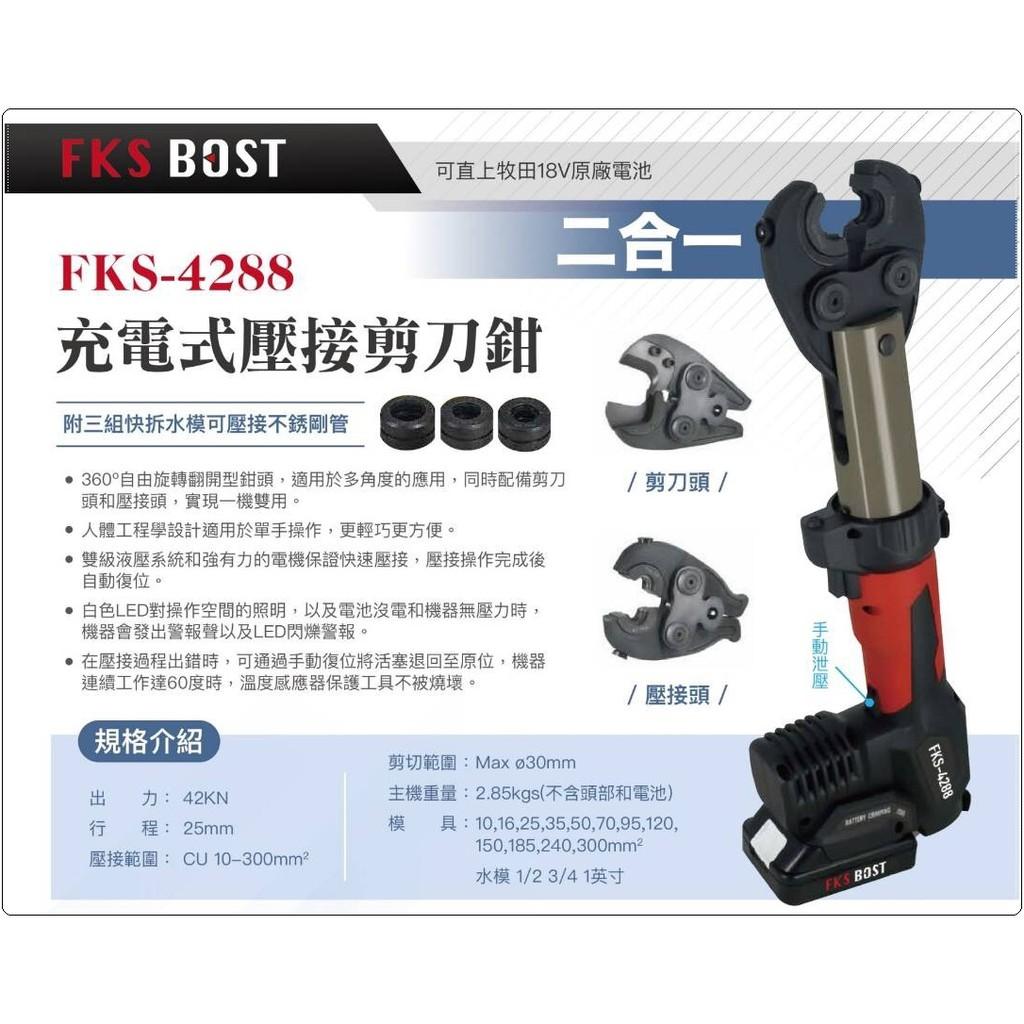 【花蓮源利】電纜剪 FKS BOST直立式壓接機 FKS-4288 可變換頭部 18V壓管機 壓不鏽鋼水管 壓端子