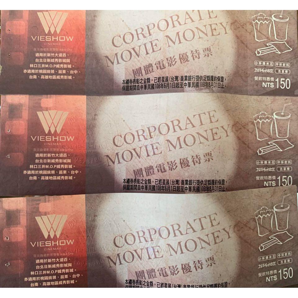 VIESHOW CINEMAS 威秀影城 華納威秀電影票(團體優待票)