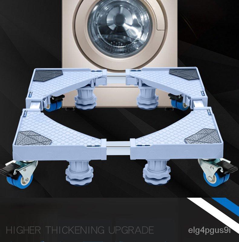 【底座 加高】全自動雲米洗衣機底座9/10kg波輪滾筒洗烘一體放洗衣機底座墊高架