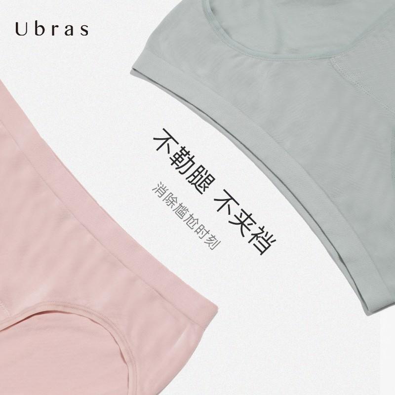 ☽【薇婭推薦】Ubras莫代爾無縫中腰內褲無痕女士三角褲3條裝內褲女