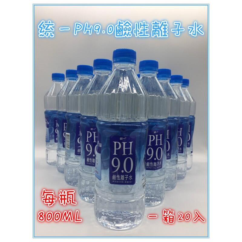 【天允】PH9.0 鹼性離子水(800mlx20入 統一 PH9.0鹼性離子水 賣場內也有 台鹽鹼性離子水
