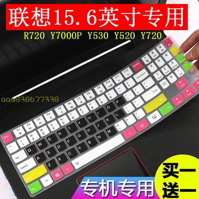 👆🎨聯想Y530 Y520 Y720拯救者R720 Y7000P筆記本電腦防塵鍵盤保護膜