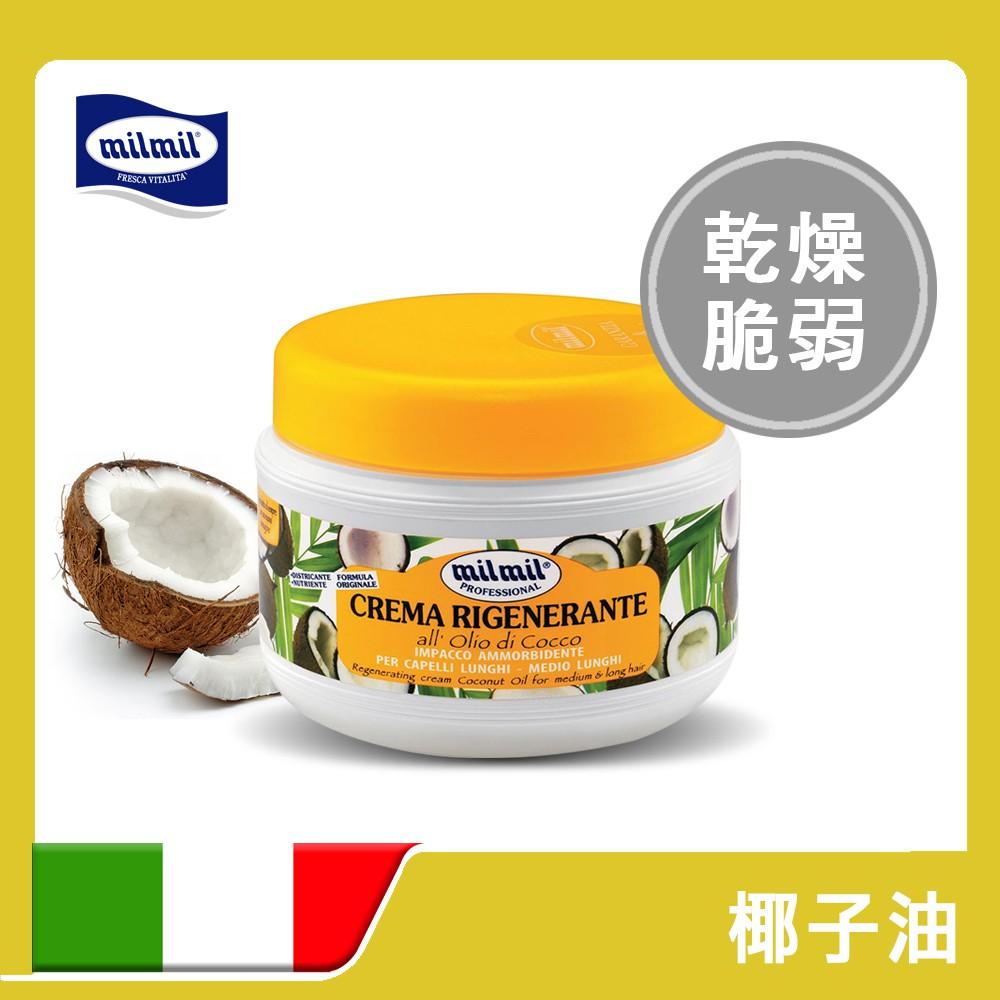 【milmil 魅兒】植萃魔髮洗護系列 - 瞬效修護髮膜500ml -4款任選