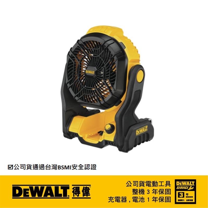 得偉 DCE512 電扇 20V 新款❗️正品台灣公司貨 電風扇.保固三年開關馬達心免維修費 得偉電扇