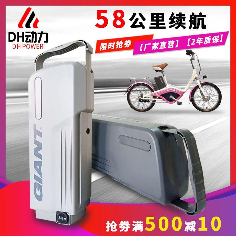 適用捷安特36V電動車鋰電池10AH12AH15AH700/720/701TDN04Z720TDR