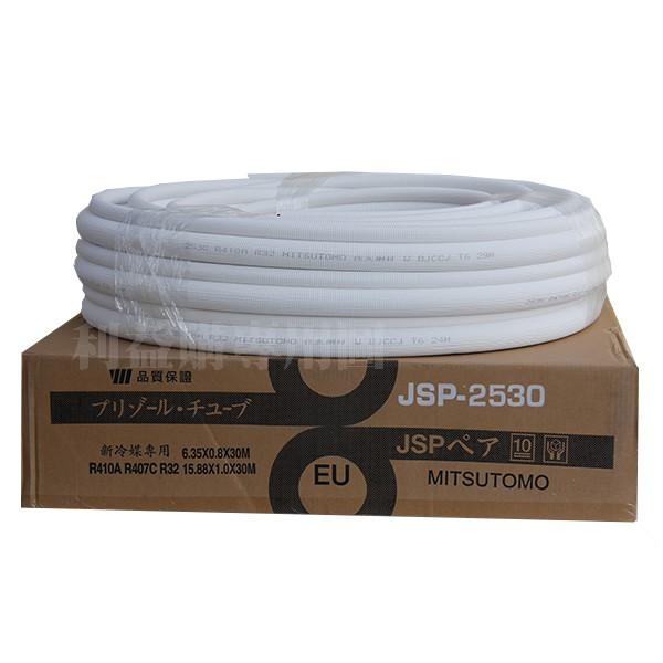 特A級銅管 含運費含稅 住友JSP2530變頻冷暖 0.8mm厚銅管 2分5分30米 R410A R32用 利益購 批售