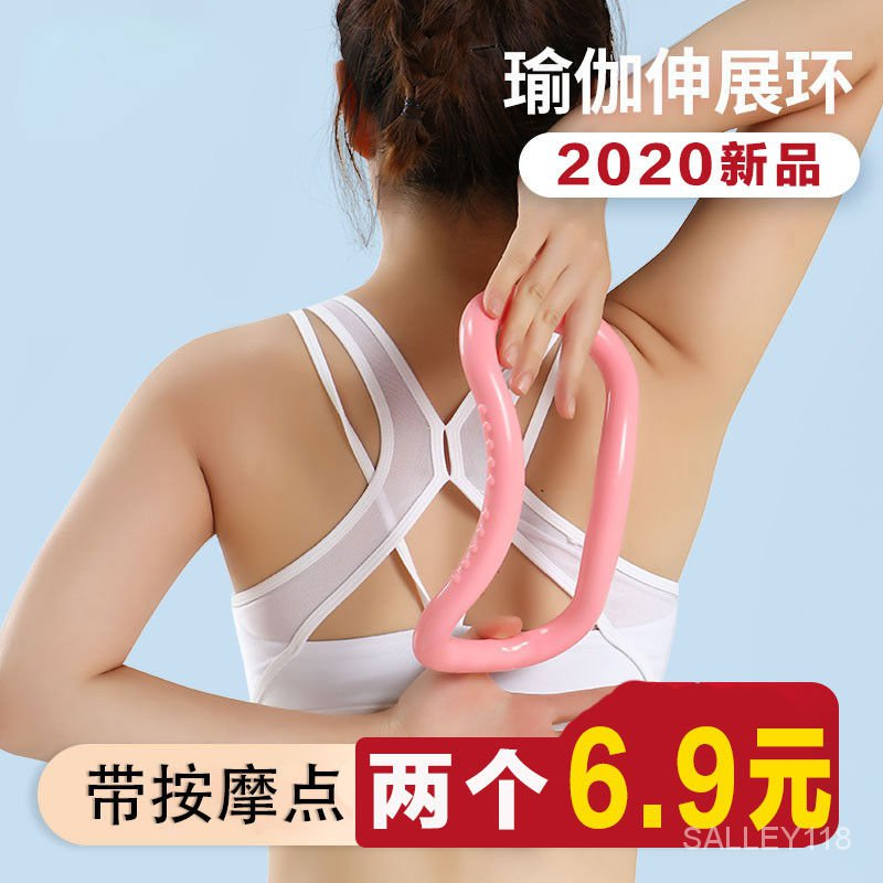 瑜伽環開肩神器瑜伽圈開背美背普拉提圈瑜伽器材瘦身健肩膀魔力環