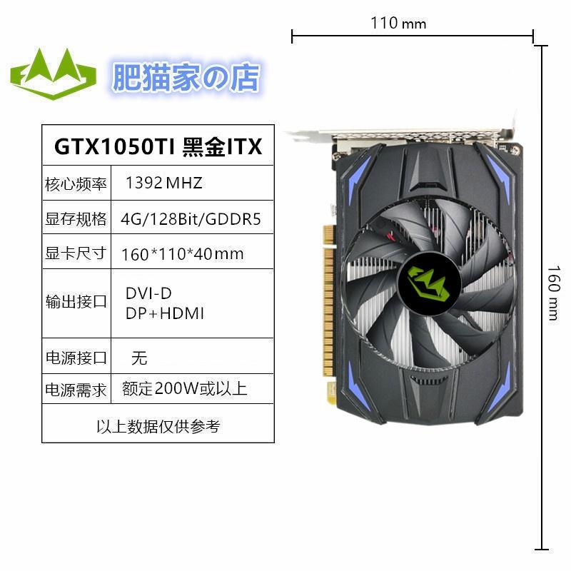 全館免運~肥猫家店GTX1050TI4G黑金ITX短卡吃雞電競遊戲獨立顯卡