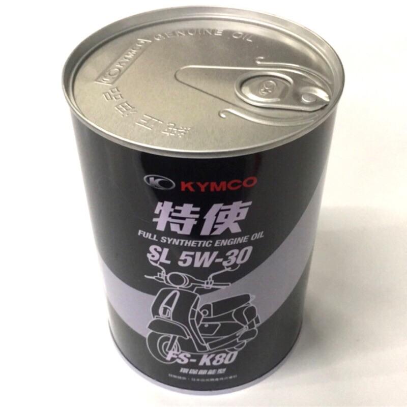 KYMCO 原廠機油 MANY 0.8 L 全合成專用油