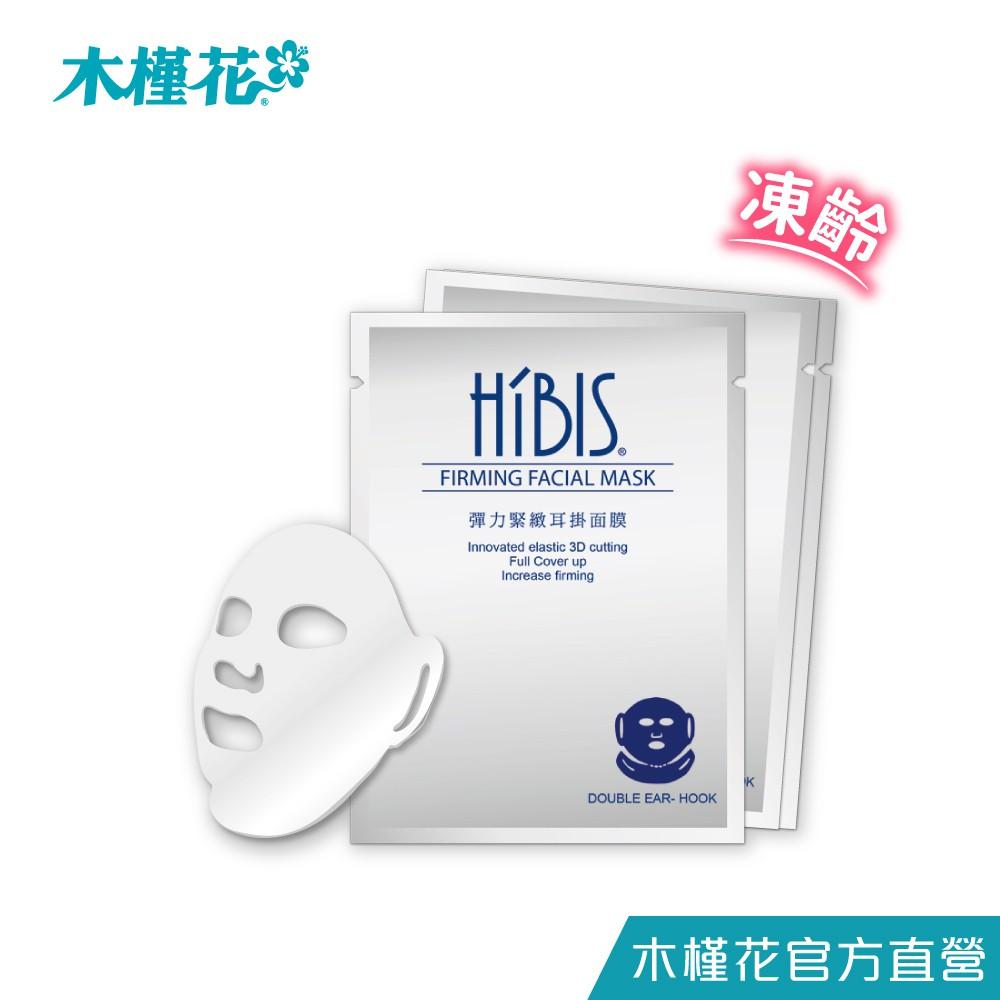 HIBIS 彈力緊緻耳掛面膜x3盒 (共9入) 【蝦皮團購】