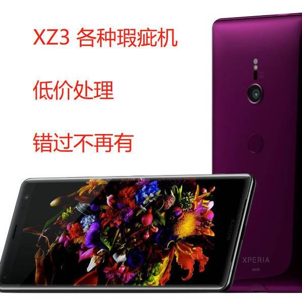 二手 索尼手機 Sony/索尼 Xperia XZ3 日版移動聯通4G 各種瑕疵機 處理價